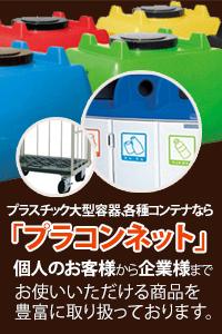 プラスチック大型容器、各種コンテナなら、「プラコンネット」